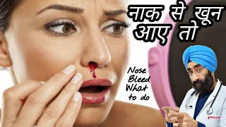 Nose Bleed - cause & prevention | nasal bleeding |Dr.Education (Hindi)