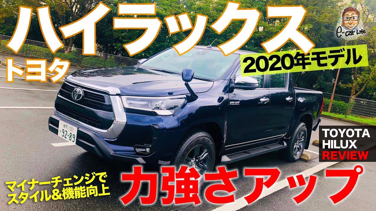 マイナーチェンジ 2020 ハイラックス
