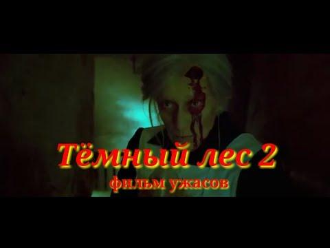Лучшие фильмы.ТЁМНЫЙ ЛЕС 2. фильм ужасов