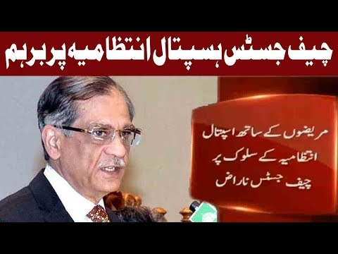 CJP Expresses Resentment Over Insufficient Facilities at Polyclinic Hospital