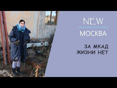 NewМосква: За МКАД жизни нет