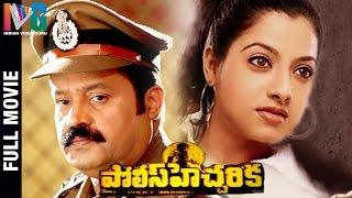 Police Hecharika Telugu Full Movie | Suresh Gopi | Geeta | Indian Video Guru