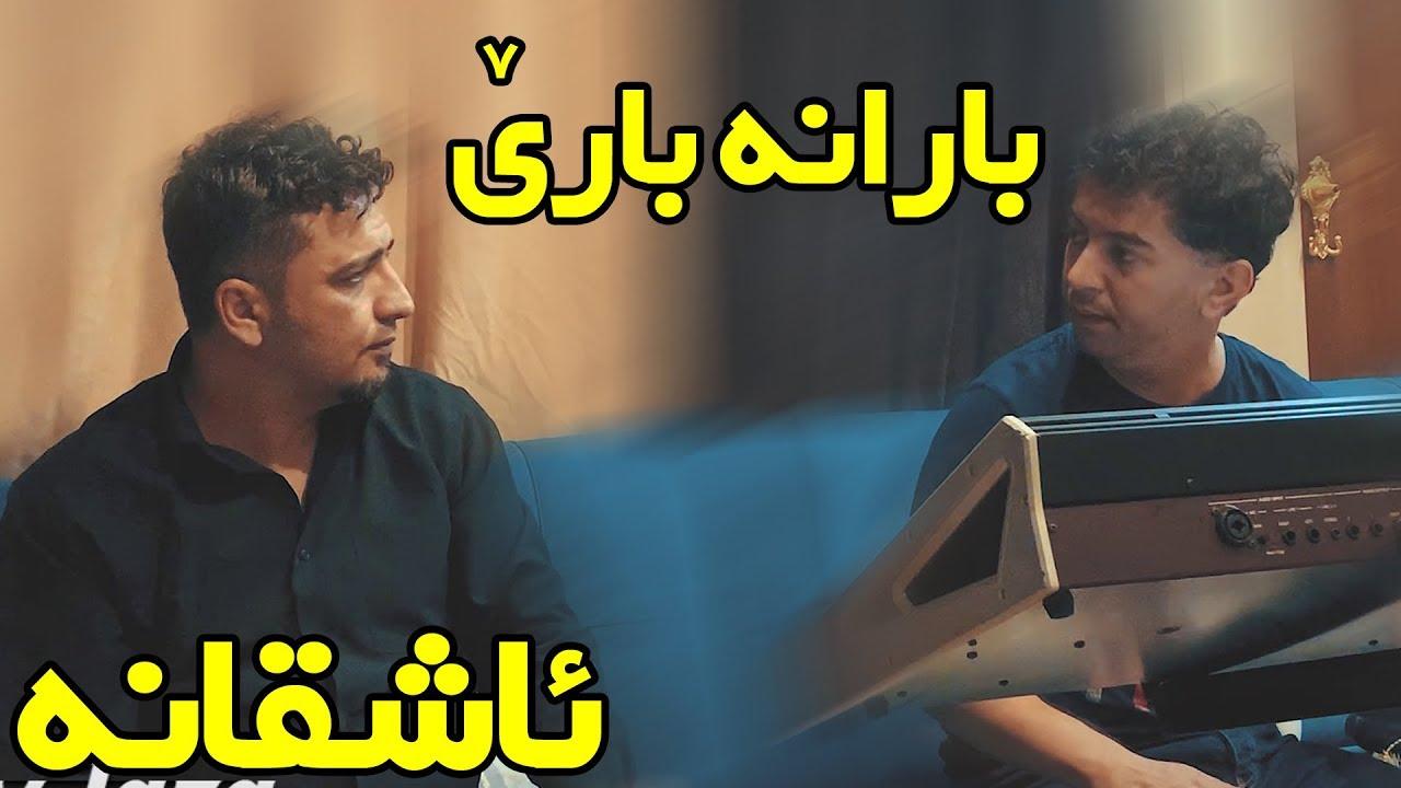 Aram Shaida 2019 ( Barana Bare Barana Bare ) Ashqana