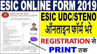 ESIC UDC/Stenographer Online Form 2019    How to Fill ESIC UDC/Steno Online Form 2019    Print तक