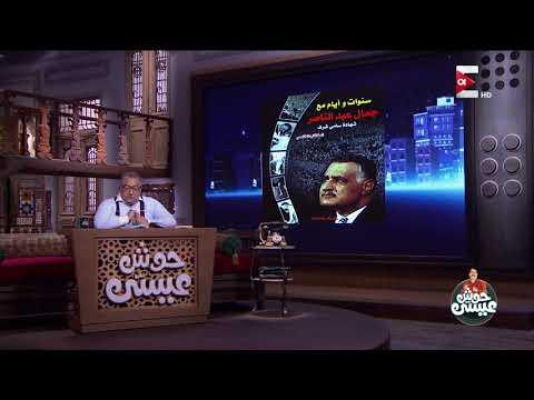 حوش عيسى - شوف عبد الناصر كان حاطت ايه جوا خزنته  - 22:21-2018 / 2 / 1