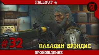 Прохождение Fallout4 32 Паладин Брэндис