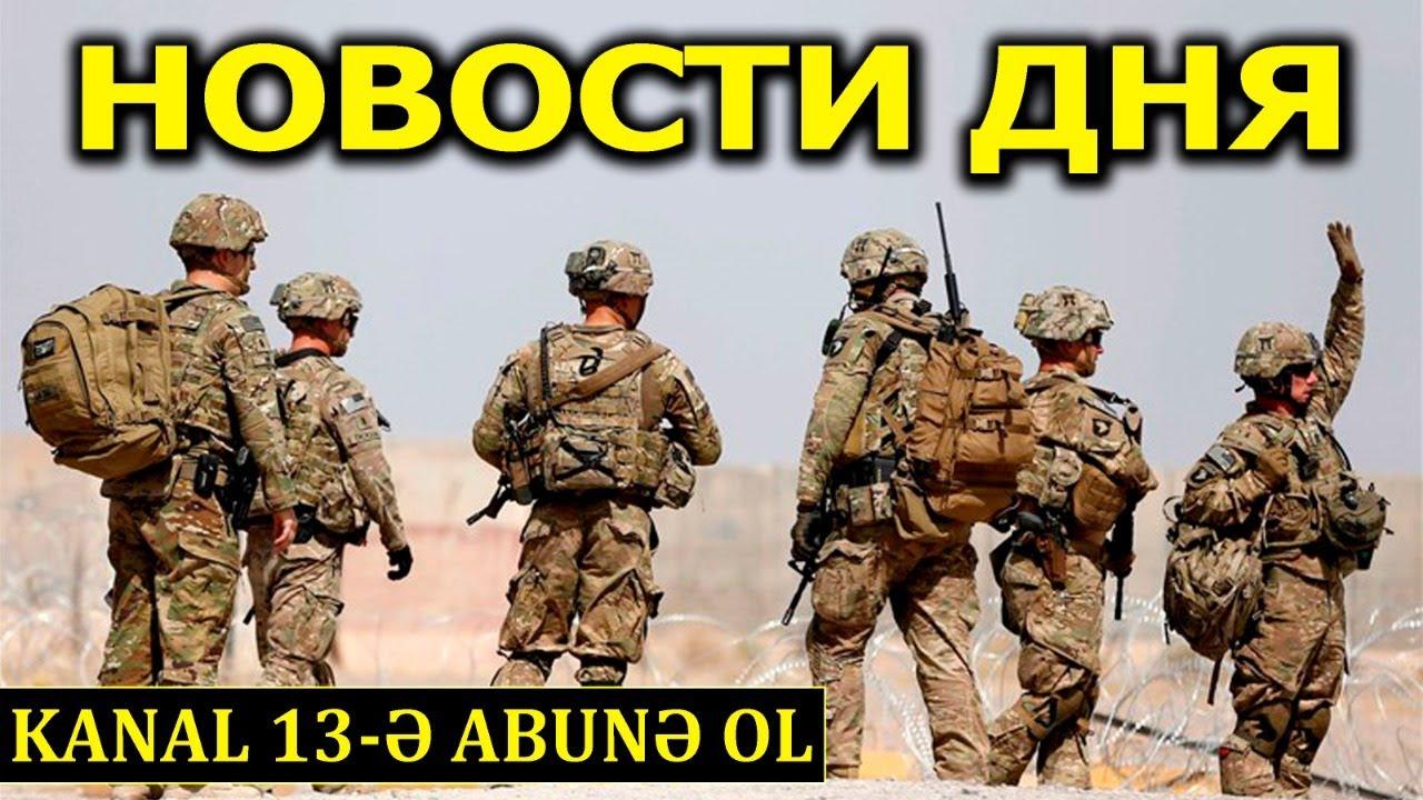 Боевые операции продолжаются:противник вынужден был отступить - НОВОСТИ ДНЯ (6 ноября, 2020)