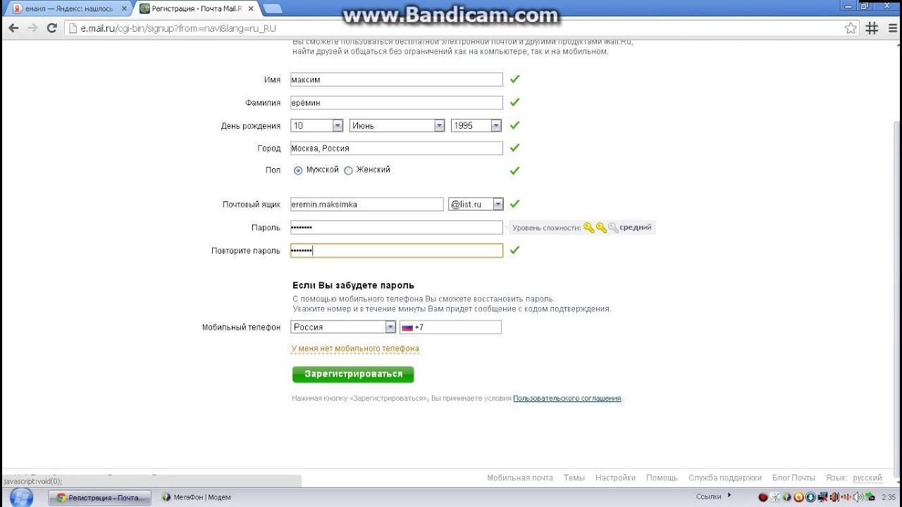 как зарегистрироваться в знакомствах mail ru