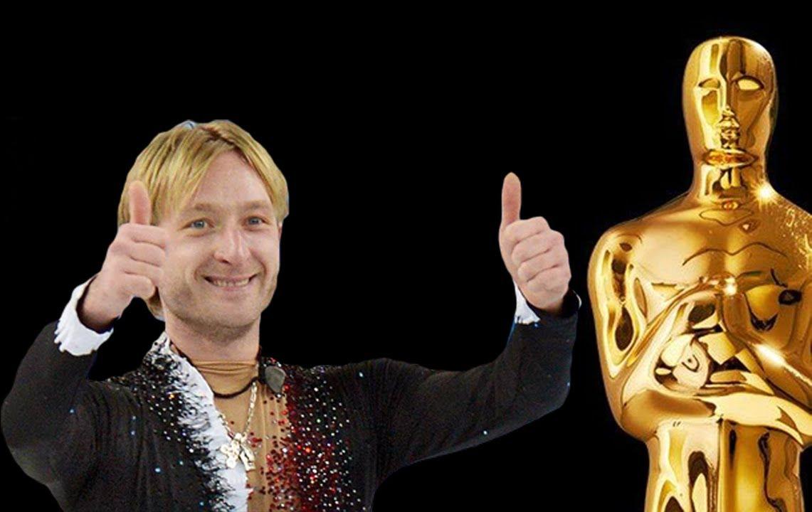 Евгений Плющенко Номинирован на Оскар