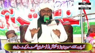Download lagu Hazrat Molana Umar Farooq (Rajan pori ) bohut hi khobsorat biyan