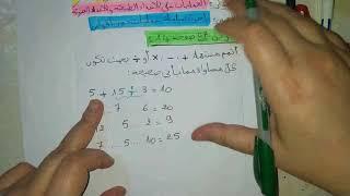 حلول كتاب الرياضيات الثانية متوسط: حل تمرين 7 صفحة 14