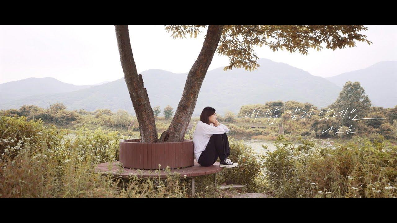 [MV] 런치박스(lunCHbox) - 내 맘 같지 않네요 (Feat.나고은)