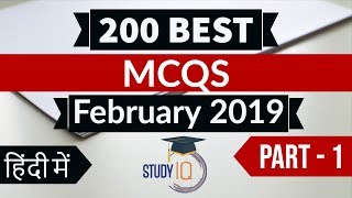 Best 200 February 2019 Current Affairs in Hindi Part 1 - Finest MCQ for all exams by Study IQ
