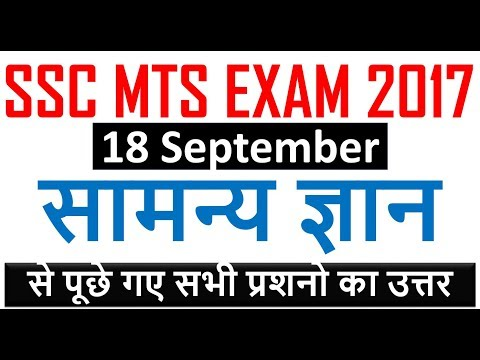 SSC MTS 18 SEP GK All Questions with Answer ,ssc mts 18 September exam review by study adda,english thumbnail