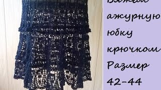 "Юбка  крючком/Вяжем ажурную юбку ""Каскады""/Knitted openwork skirt/Falda de crochet calado"