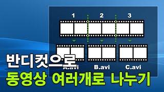 동영상 편집 프로그램 - 동영상 나누기/쪼개기/분할 방…