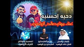 الدحية| دحية بني حسن غناء مهنا وصالح الزواهرة