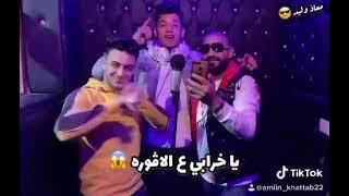 مهرجان حطالي روچ و مقدياها منظره يا خرابي ع الافواره امين خطاب 2020