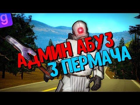 АДМИН АБУЗ | РОФЛИМ НАД ИГРОКОМ | ПЕРМАЧИ ЗА РДМ | DarkRP | Garry`s Mod |  Gameplay