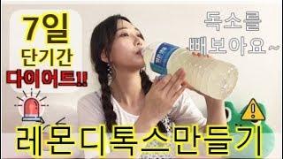 [일주일] 단기다이어트 7일 도전 챌린지!!! 레몬디톡…