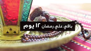 من أدى فريضة في رمضان كان كمن أدى 70 فريضة فيما سواه