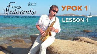 саксофон УРОК 1 - Выбор саксофона. LESSON 1-  Choose saxophone  Уроки  в SKYPE Онлайн Киев