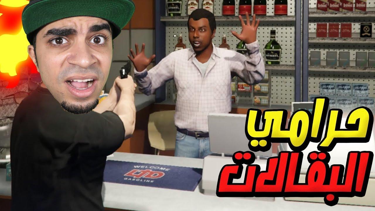 قراند 5 : اقوى سرقة بقالة في العالم GTA V !!