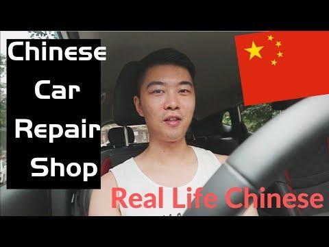 Chinese Mandarin| A Day in A Car Repair Shop