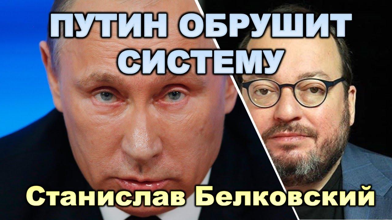 Станислав Белковский. Путин разрушит систему.