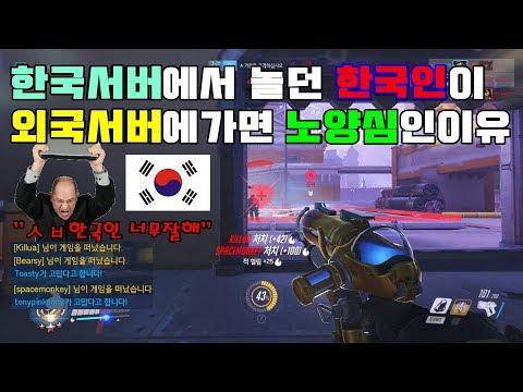 한국인이 북미서버가서 게임을하면 노양심인 이유...한국서버 수준이 너무높다
