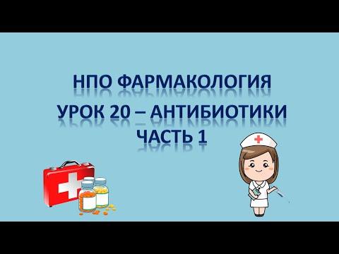 НПО - фармакология урок 20 - Антибиотики часть 1