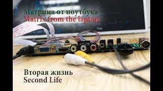 вторая жизнь матрицам от ноутбука