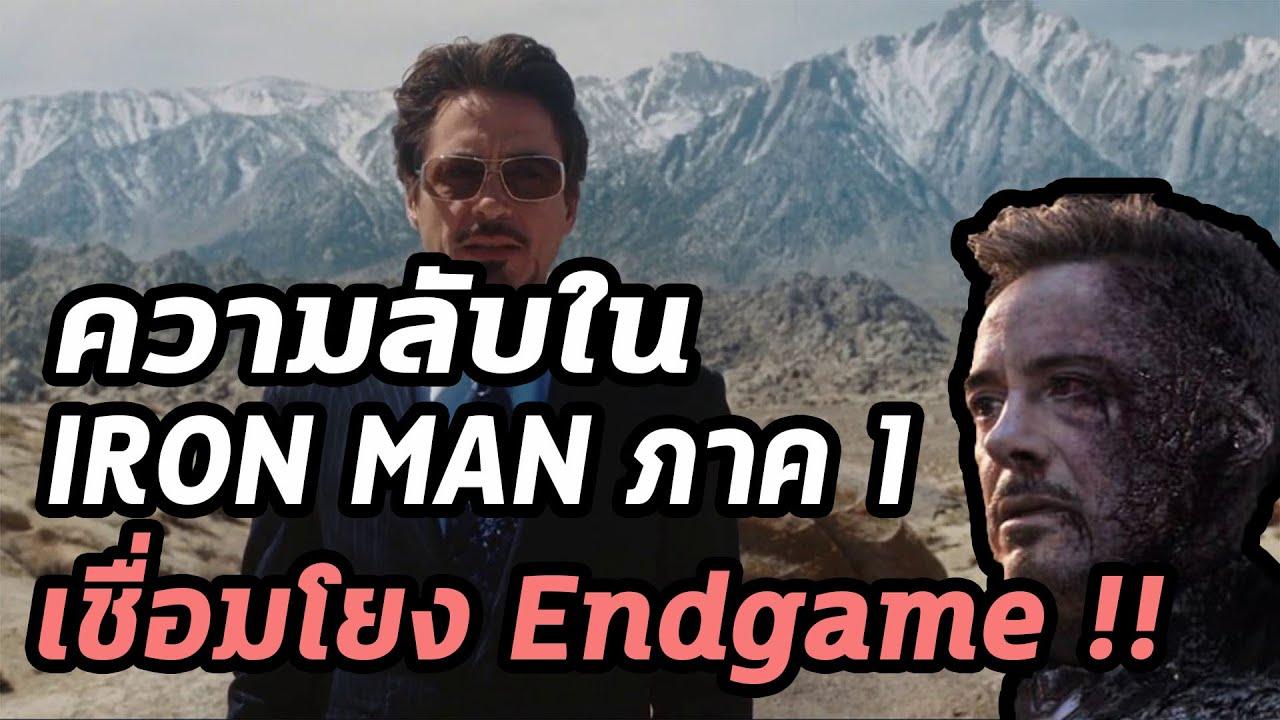 ย้อนความลับ12ปี Iron Man ภาคแรกที่เชื่อมโยงกับEndgameหรือแค่บังเอิญ- Comic World Daily