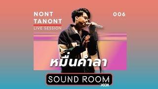 นนท์ ธนนท์ - หมื่นคำลา [Live Session] | Sound Room