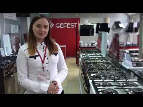 Как выбрать газовую плиту GEFEST