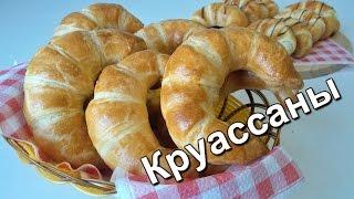 Французские круассаны. Подробный рецепт. (French croissants. Detailed recipe.)