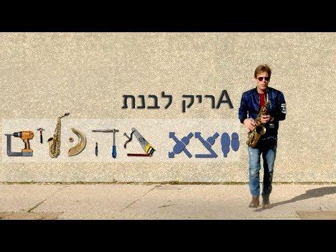 Arik Livnat out of the Sax- VLOG promo