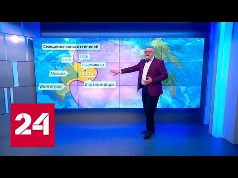 """""""Погода 24"""": останется ли в столице хоть немного снега - Россия 24"""