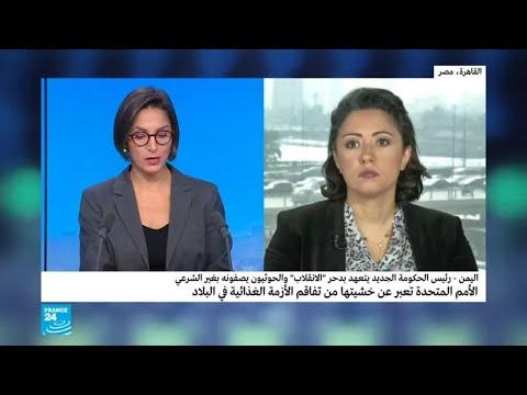 اليمن: رئيس الحكومة الجديد يتعهد بدحر -الانقلاب- والحوثيون يصفونه بغير الشرعي  - نشر قبل 3 ساعة