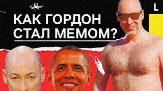 Как Дмитрий Гордон стал мемом в России?