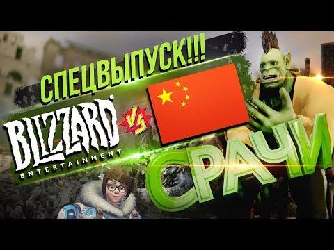 ГЛАВНЫЙ СКАНДАЛ ГОДА – Blizzard и Китай [СРАЧИ #3]