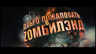 Топ 5 кино про зомби
