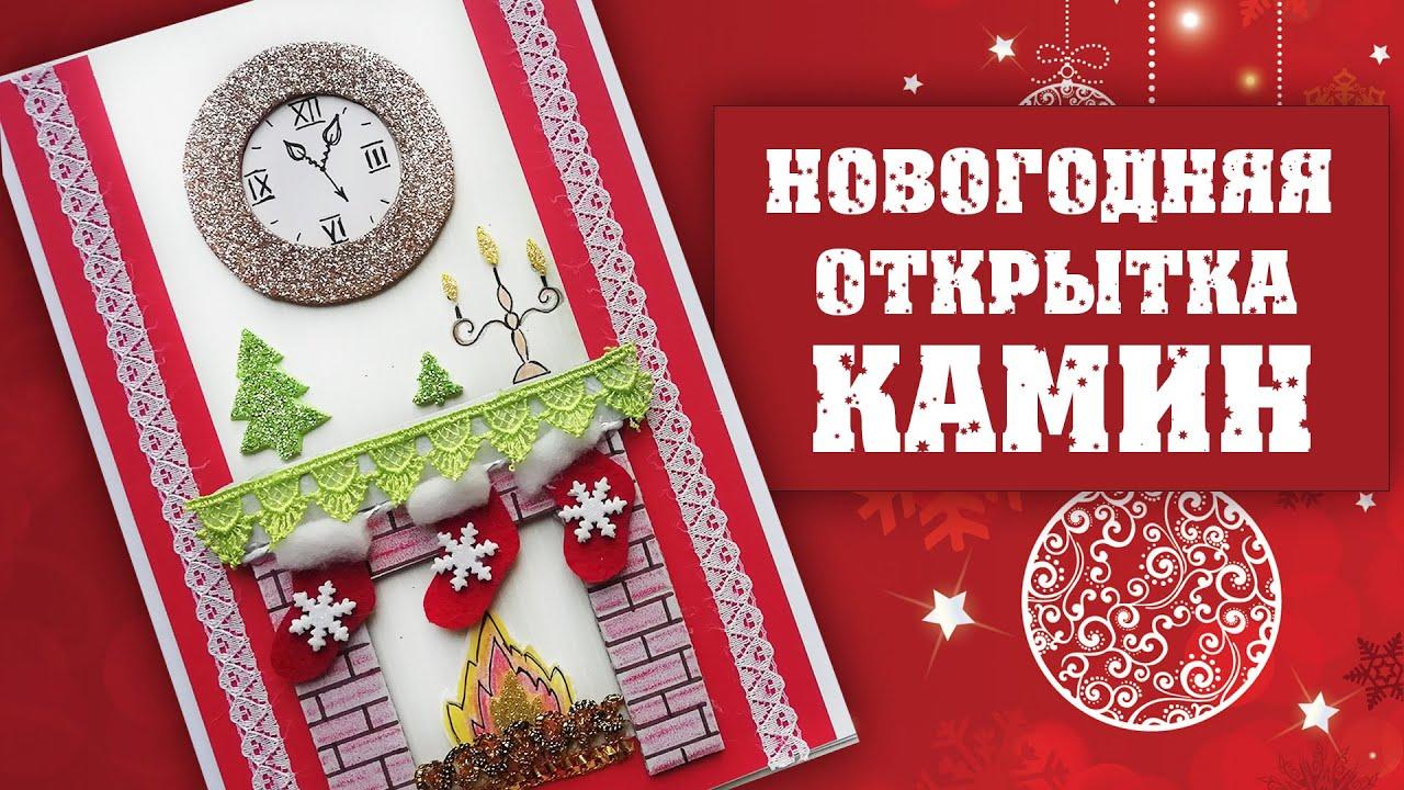 Новогодняя открытка Камин | New Year's card Fireplace
