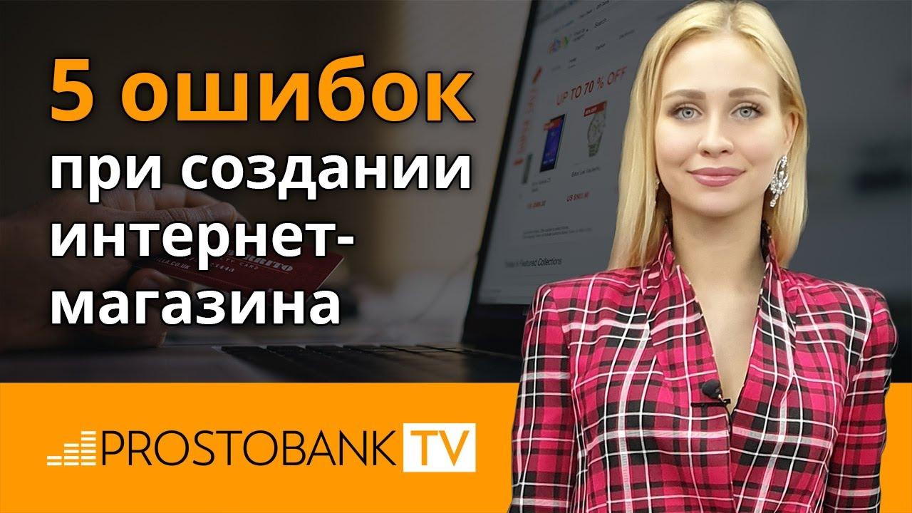 b928a839a Как создать свой интернет магазин в Украине с нуля в 2019 году