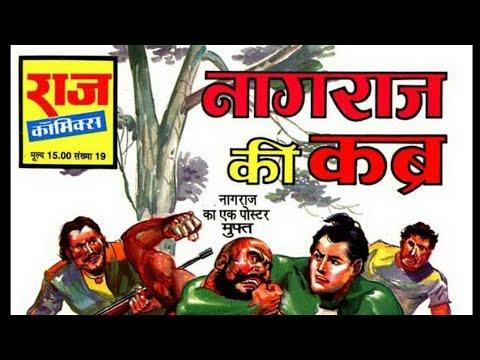 Raj Comics Download