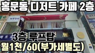 여주 홍문동 디저트카페 임대
