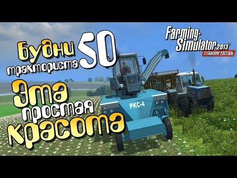 Эта простая красота - ч50 Farming Simulator 2013
