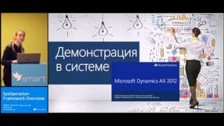 SMART TALKS 42: Dynamics AX - SysOperation Framework Overview (English Subtitles)