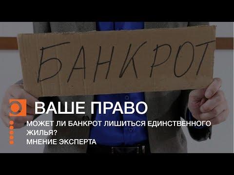 Ваше право. Эфир передачи от 26.12.2018. Новые разъяснения Верховного Суда об особенностях банкротства граждан.