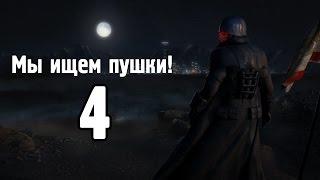 Мы ищем пушки Fallout New Vegas 4